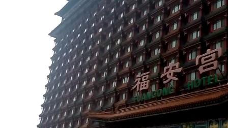 福安宫的记忆  [1]