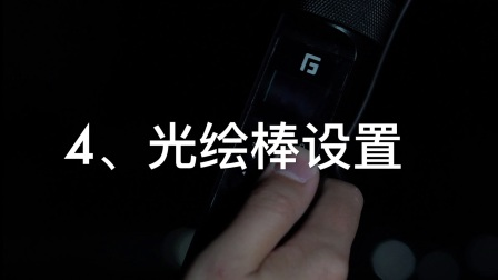 光绘棒教程6-人像光绘教程-中文