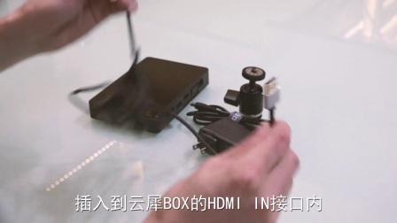 云犀BOX操作