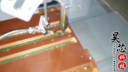 深圳市昊芯科技耳机咪头全自动焊锡机焊锡视频