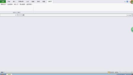 广州天源税务师事务所-内部审计培训-02-新建验证和土地增值税报告