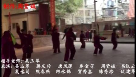 江华县太极拳健身协会2017年年会  36式太极刀
