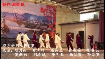 江华县太极拳健身协会2017年年会  32式太极剑