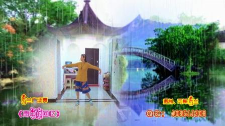 木兰广场舞《雨中的回忆》原创编舞:金灿灿