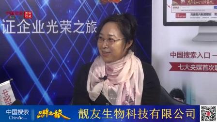 【专访】中国搜索强国兴企齐鲁行《品牌之旅》青岛靓友生物科技有限公司 王郁芝