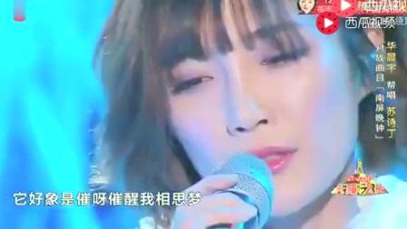 《歌手》踢馆歌手苏诗丁成名曲《南屏晚钟》,华晨宇:她太棒了!