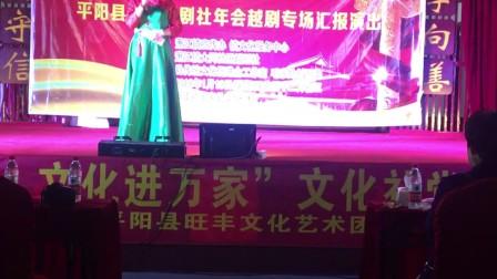 2018年1月19日萧江越剧社 汇报演出 主持人 毛琳琳