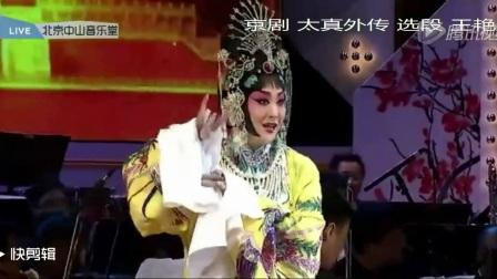 京剧 太真外传·杨玉环在殿前深深拜定 王艳