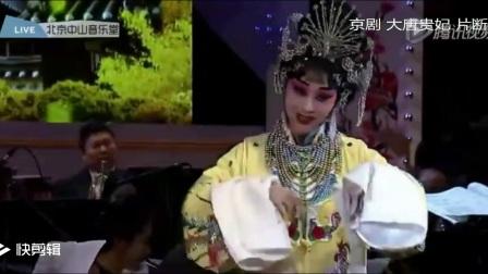 京剧 大唐贵妃 片断