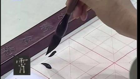 钢笔书法33毛笔行书