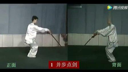 32式太极剑