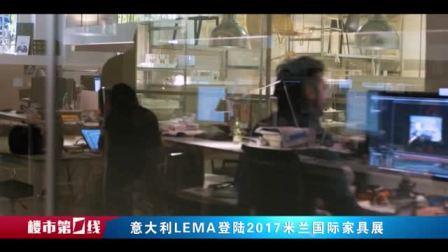 LEMA 2017 上海米兰国际家具展