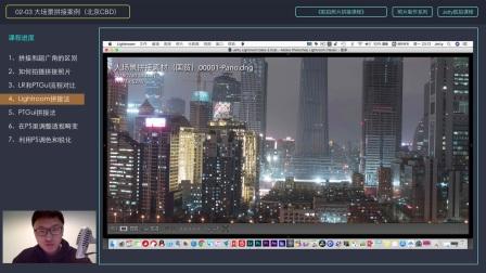 02-03 大场景拼接案例(北京CBD)