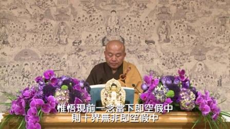 2013-佛法修学概要-第20集-净界法师宣讲
