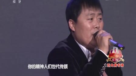神马 演唱:刘大成