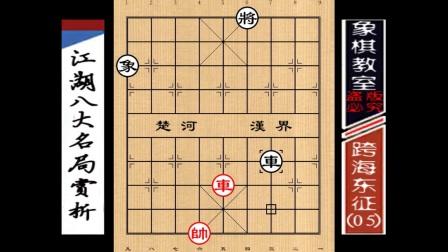 中国象棋八大名局:跨海东征