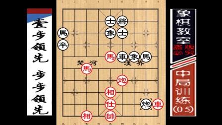 """""""职业棋手""""中局训练:壹步领先、步步领先(05)"""