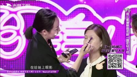 吉林卫视【美人帮】美姬娘眼部修复