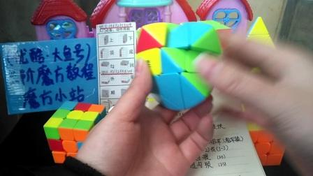 魔方小站粽子魔方初级教程4