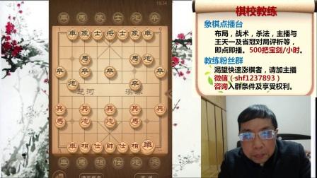 【学理象棋】棋校教练教学20180116_190531