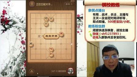 【学理象棋】棋校教练教学20180117_202608