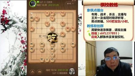 【学理象棋】棋校教练教学20180118_074027