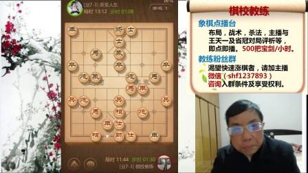 【学理象棋】棋校教练教学20180118_090038