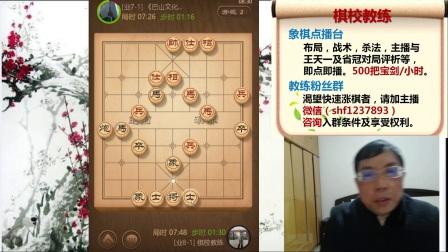 【学理象棋】棋校教练教学20180118_081558