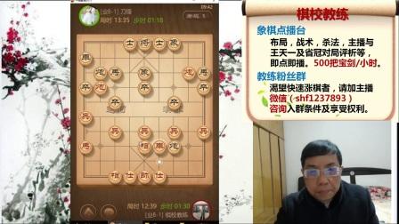 【学理象棋】棋校教练教学20180119_093637