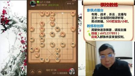 【学理象棋】棋校教练教学20180118_094514