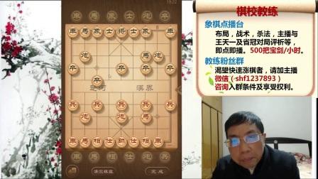 【学理象棋】棋校教练教学20180119_190246