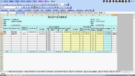 广州天源税务师事务所-内部审计培训-16-底稿填表说明