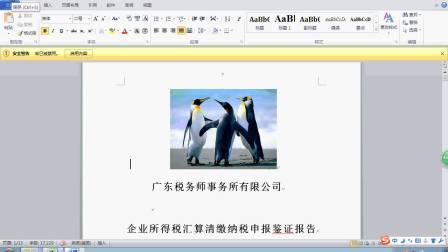 广州天源税务师事务所-内部审计培训-18-在模板中添加事务所名称方法