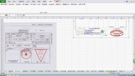 广州天源税务师事务所-内部培训-20-无纸化原始凭证1