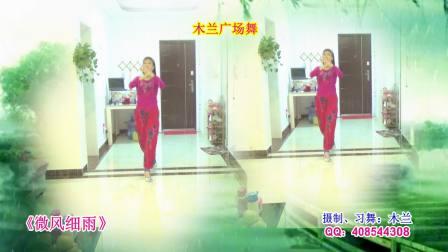 木兰广场舞《微风细雨》原创编舞:雨夜、摄制习舞:木兰