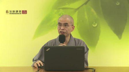 世界佛教史概论-四讲之四