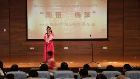 南京陶笛陶埙学会2018新年音乐会5唐诗雨《孤独的牧羊人》
