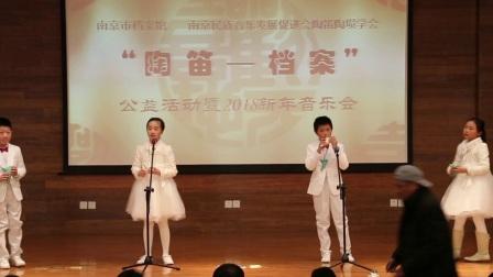 南京陶笛陶埙学会2018新年音乐会3马田雨《希望的曙光》