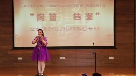 南京陶笛陶埙学会2018新年音乐会8孙嘉辰《紫色热情》