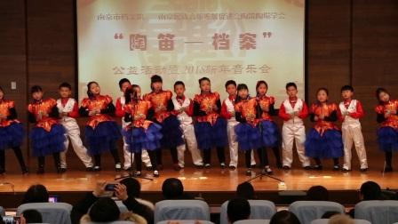 南京陶笛陶埙学会2018新年音乐会6李睿璇等《荷乡行》
