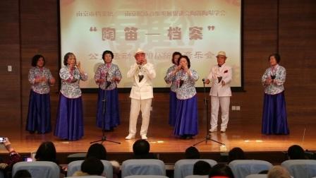 南京陶笛陶埙学会2018新年音乐会7爱满天下仁爱陶笛队《送给妈妈的歌》
