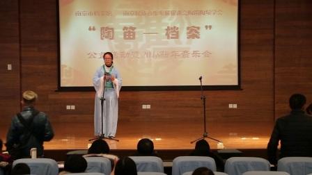 南京陶笛陶埙学会2018新年音乐会10《金蛇狂舞》黄婉婷