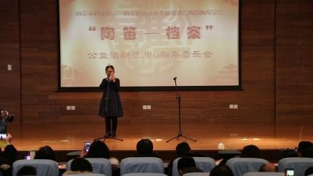 南京陶笛陶埙学会2018新年音乐会13孟凡熙《小叮当》