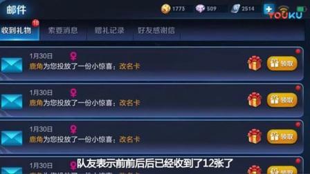 王者荣耀- 玩家想要队友的ID, 疯狂送改名卡, 网友- 这名字很普通!