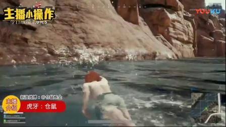 【主播小操作】绝地求生- 笑! 吃鸡界的游泳健将! 就想从河里出来, 怎么这么难!