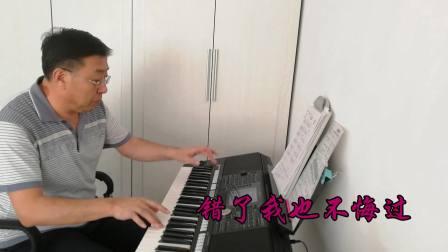 《人在旅途》电子琴演奏:陈杰 2018.2.13
