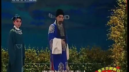 京剧《二堂舍子》昔日里