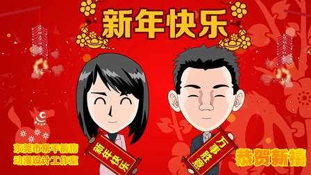 企业拜年广告-东莞市常平箭猪动漫设计工作室