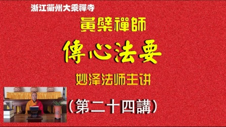 传心法要-妙泽法师主讲(24)