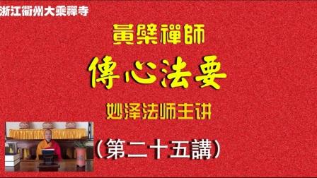 传心法要-妙泽法师主讲(25)